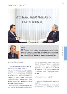 作田会長と冨山取締役が語る 「新社長誕生秘話」