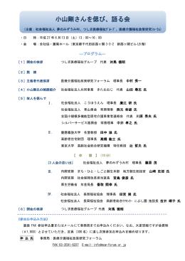 小山剛さんを偲び、語る会 - 一般社団法人 医療介護福祉政策研究フォーラム