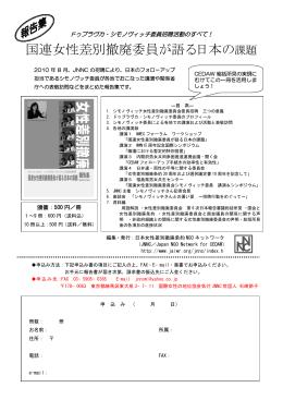 国連女性差別撤廃委員が語る日本の課題