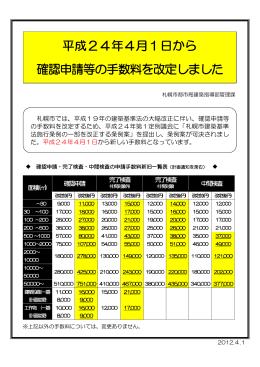 平成24年4月1日から 確認申請等の手数料を改定しました