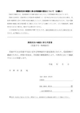 課税状況の確認に係る同意書