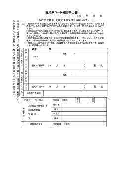 住民票コード確認申出書(PDF:85KB