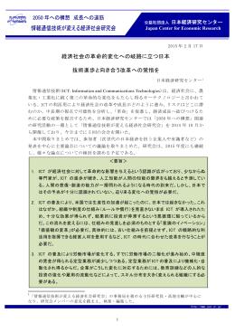 経済社会の革命的変化への岐路に立つ日本 技術進歩と向き合う改革へ