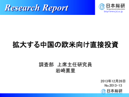 拡大する中国の欧米向け直接投資(PDF:708KB)