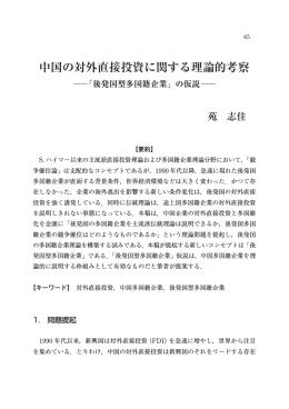中国の対外直接投資に関する理論的考察