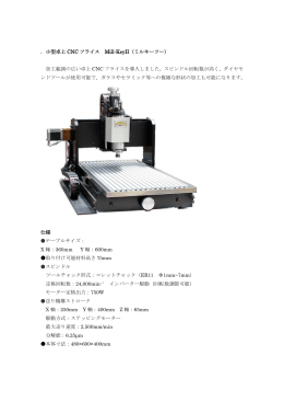 .小型卓上 CNC フライス Mill-KeyII(ミルキーツー) 加工範囲の広い卓上