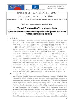 """スマートコミュニティー - 広い意味で- """"Smart Communities"""" in a broader"""