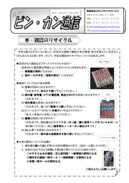 本・雑誌のリサイクル - ひがしリサイクルサービス