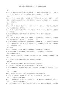 H27中央図書館雑誌スポンサー制度実施要綱.