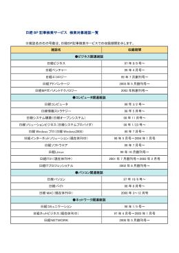 日経 BP 記事検索サービス 検索対象雑誌一覧