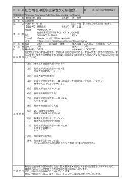 仙台地区中国学生学者友好聯誼会