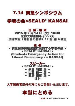 7.14 緊急シンポジウム 学者の会×SEALDs KANSAI
