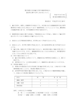農学部第3年次編入学者の既修得単位の 認定等に関する申し合わせ