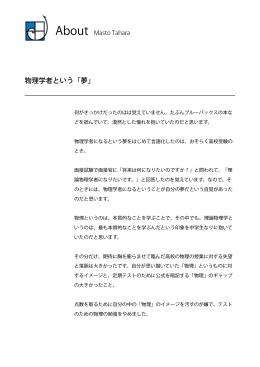 物理学者という「夢」 - Masato Tahara.com