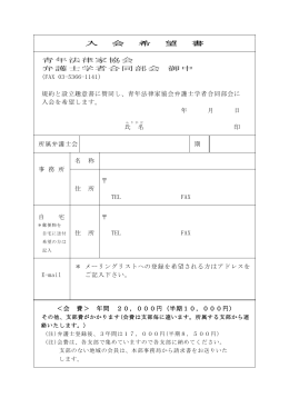 入 会 希 望 書 青年法律家協会 弁護士学者合同部会 御中 (FAX 03