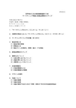 砂田好正 初学者のための経営戦略論第 10 回 マーケティング理論と新