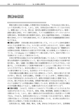 関東大震災(1932)を体験した物理学者の寺田寅彦は, 天災は忘れた頃