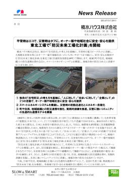 東北工場で「防災未来工場化計画」を開始