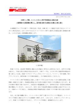 マ・マーマカロニ神戸冷凍食品工場を完成~最新鋭