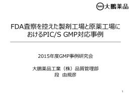 FDA査察を控えた製剤工場と原薬工場に おけるPIC/S GMP対応事例