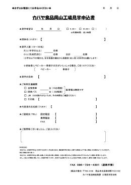 カバヤ食品岡山工場見学申込書