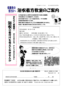 浴衣着方教室のご案内 - 宮城県仙台東高等学校