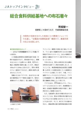 総合食料供給基地への布石着々(PDF)