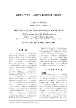 県選抜ケヤキクローンに対する環状剥皮による着花促進
