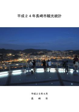 平成24年長崎市観光統計(PDF形式:779KB)