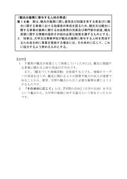 (観光の振興に寄与する人材の育成)(PDF:116KB)