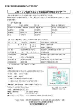 人間ドックを受けるなら明治安田新宿健診センターへ