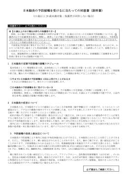日本脳炎の予防接種を受けるに当たっての同意書(説明書)