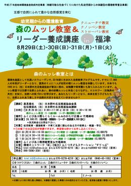 森のムッレ教室& リーダー養成講座 福津 in