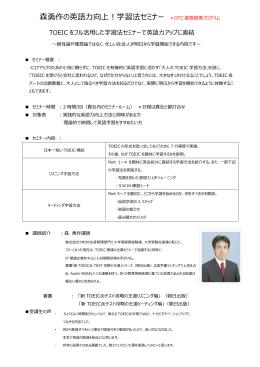 森勇作の英語  向上!学習法セミナー *OTC 業務提携プログラム