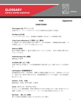 Japanese translation of Library glossary