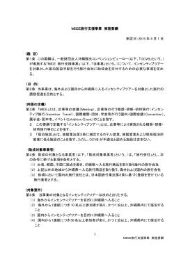 要綱 - 沖縄MICE情報WEBサイト
