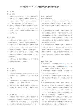 日本学生オリエンテーリング連盟 地図作成素案