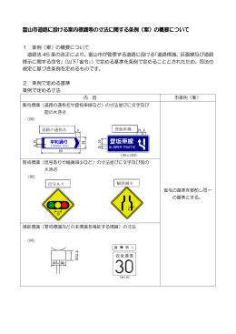 富山市道路に設ける案内標識等の寸法に関する条例(案)の概要について