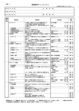 整備基準チェックリスト(PDF:128KB)