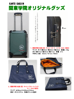 関東学院オリジナルグッズ - 関東学院購買部・食堂部へ。