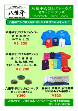 八幡平オリジナル商品紹介