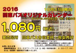 2016 関東バスオリジナルカレンダー