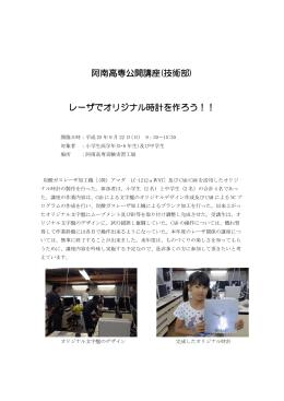 阿南高専公開講座(技術部) レーザでオリジナル時計を作ろう!!