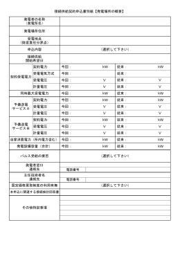 接続供給契約申込書別紙【発電場所の概要】 従来: kW 同時最大受電