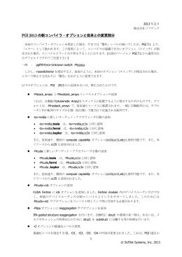 PGI 2013 の新コンパイラ・オプションと従来との変更部分