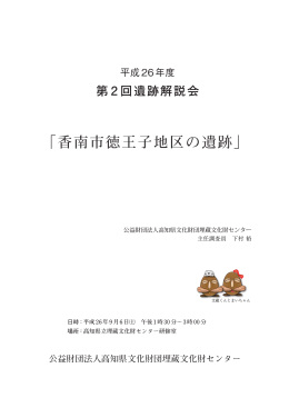 「香南市徳王子地区の遺跡」