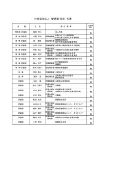 社会福祉法人 愛徳園 役員 名簿