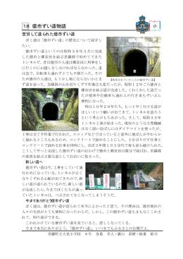 18 徳市ずい道物語