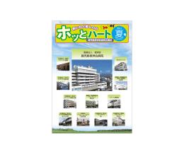 2014夏号 - 鹿児島徳洲会病院