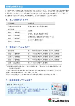 禁煙治療概要 - 帯広徳洲会病院